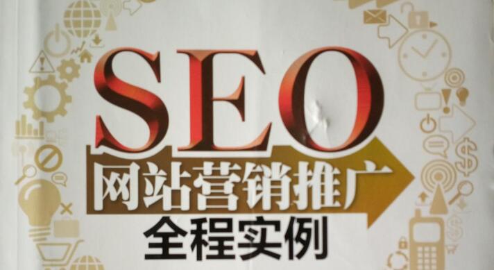 SEO基础推荐:SEO网站营销推广全程实例