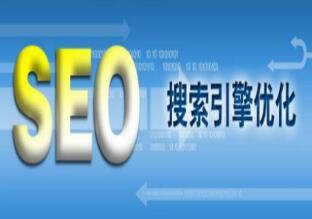深圳SEO公司谈如何通过SEO更好的优化网站及其注意要点