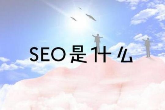 长沙SEO优化浅析:SEO推广是做什么的?