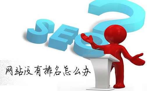 seo的常用术语有哪些?关于seo的基础名词解释