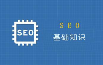 【SEO基础】关于SEO优化最基础的18个知识点!新手必学!