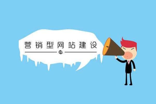 【干货分享】广州建站顾问浅谈营销型网站建设重要性