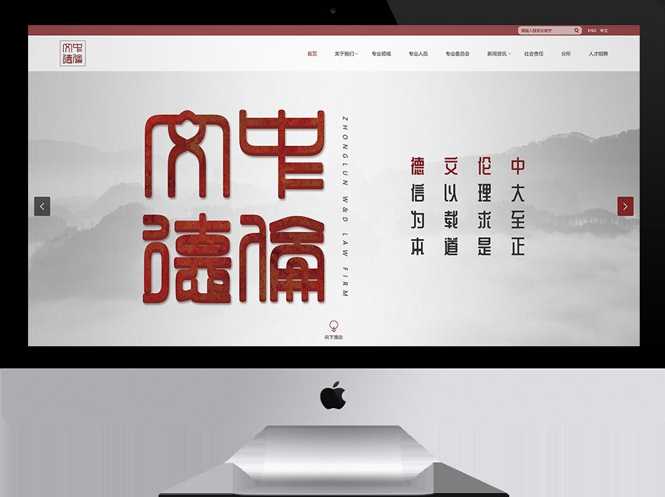 北京市中伦文德律师事务所