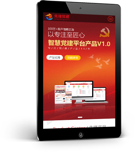 北京中油瑞飞信息技术有限责任公司-智能党建平台