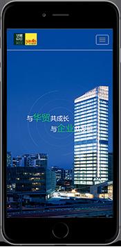 北京华贸物业集团-物业服务企业
