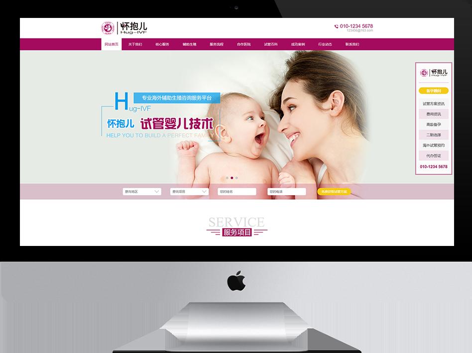 怀抱儿(Hug-IVF)-医疗咨询机构