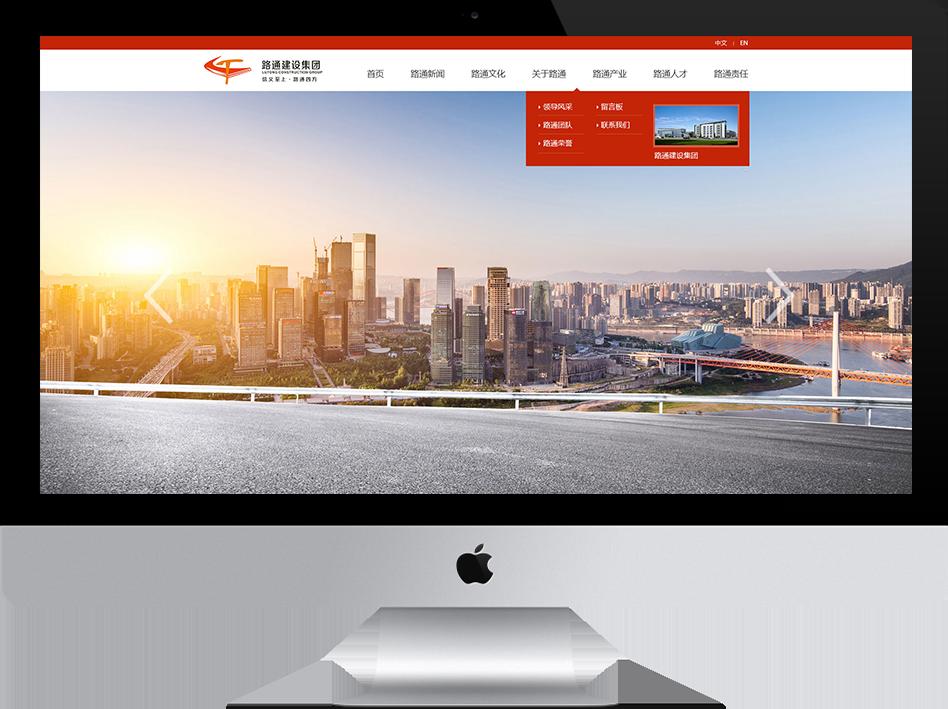 四川路通建设集团-公路工程行业