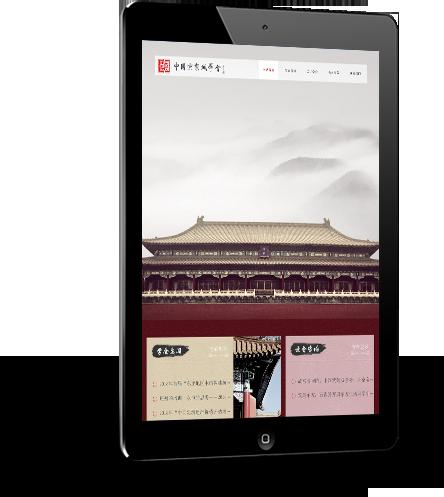 中国紫禁城学会-事业单位