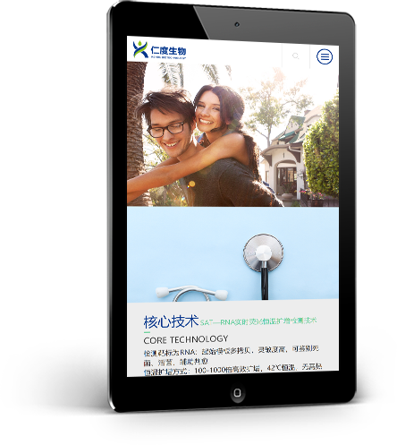 上海仁度生物科技有限公司-分子诊断技术服务商