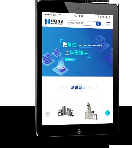 科研推手-科研平台仪器提供商