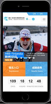 芬兰蒂亚滑雪马拉松-滑雪赛事行业