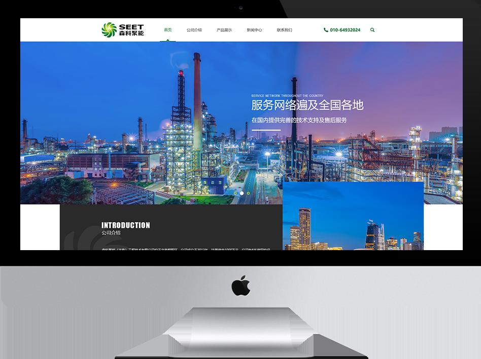森科聚能(北京)工程技术有限公司-节能环保行业