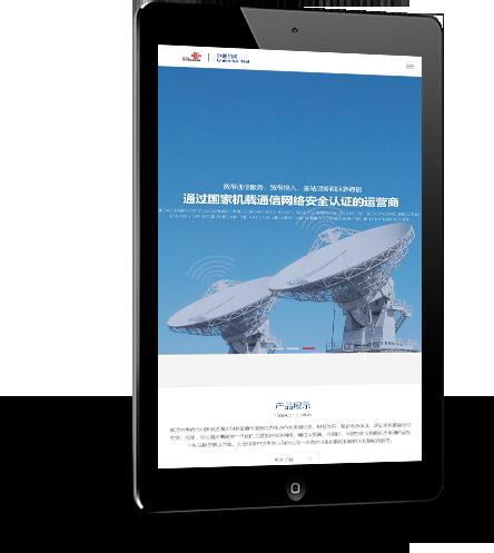 联通航美网络有限公司-通信行业