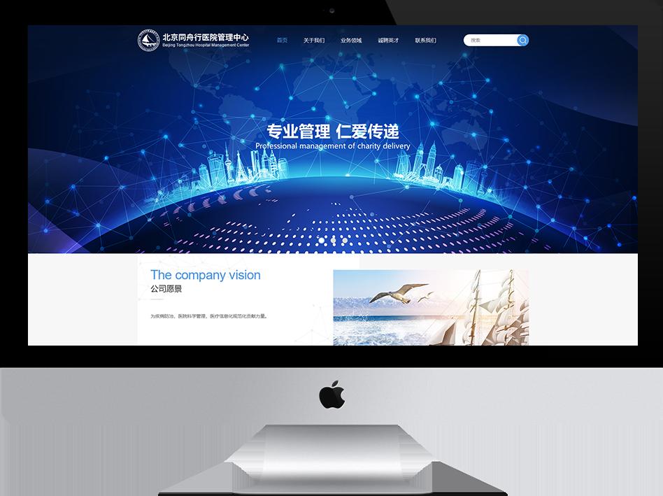 北京同舟行医院管理中心-管理咨询行业