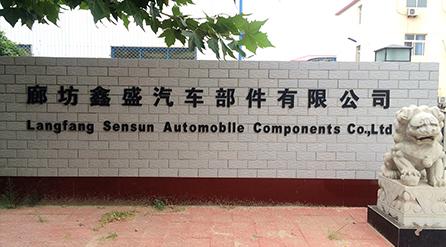酷站科技与廊坊鑫盛汽车部件有限公司成功签约打造全新响应式网站建设