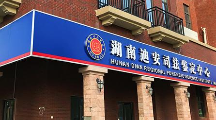 酷站科技与北京迪安法润鉴定技术有限公司成功签约官方网站建设开发