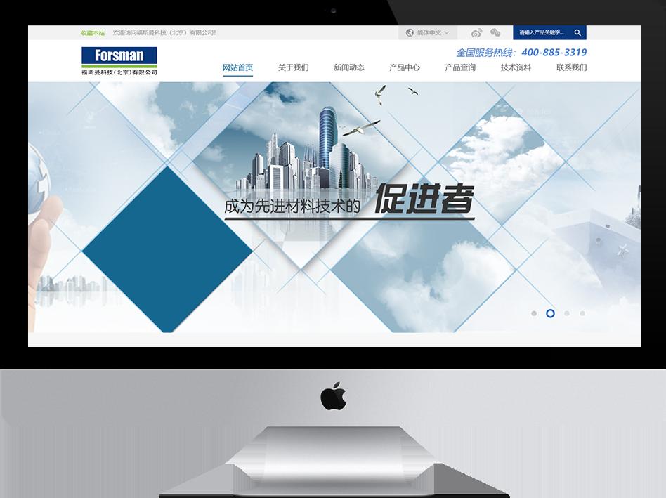 福斯曼科技(北京)有限公司-生物试剂行业