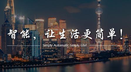酷站科技与上海交慧通达智能科技有限公司成功签约-响应式网站定制开发