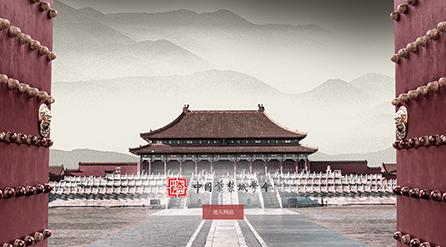 酷站科技与中国紫禁城学会成功签约-高端网站定制设计开发