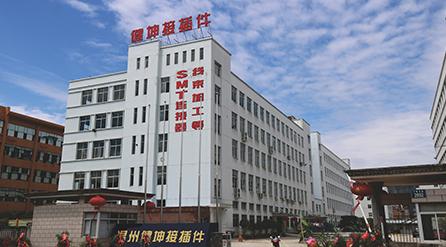 酷站科技签约温州健坤接插件有限公司企业网站建设