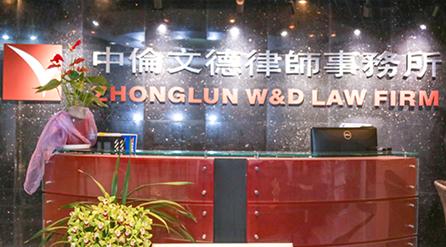 酷站科技成功签约北京中伦文德律师事务所网站定制设计开发