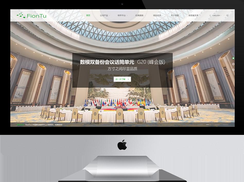 方图智能(深圳 )科技集团-智能会议服务商