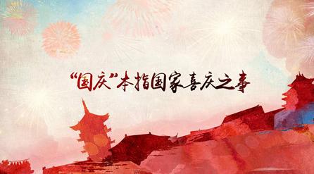 酷站科技2019年国庆节放假通知