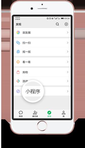 北京小程序制作、北京网站建设